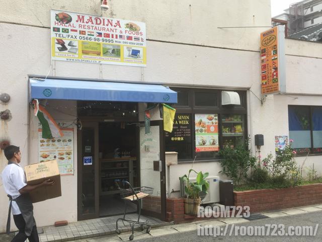 madina-halal-restaurant-1